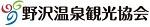 野沢温泉村協会