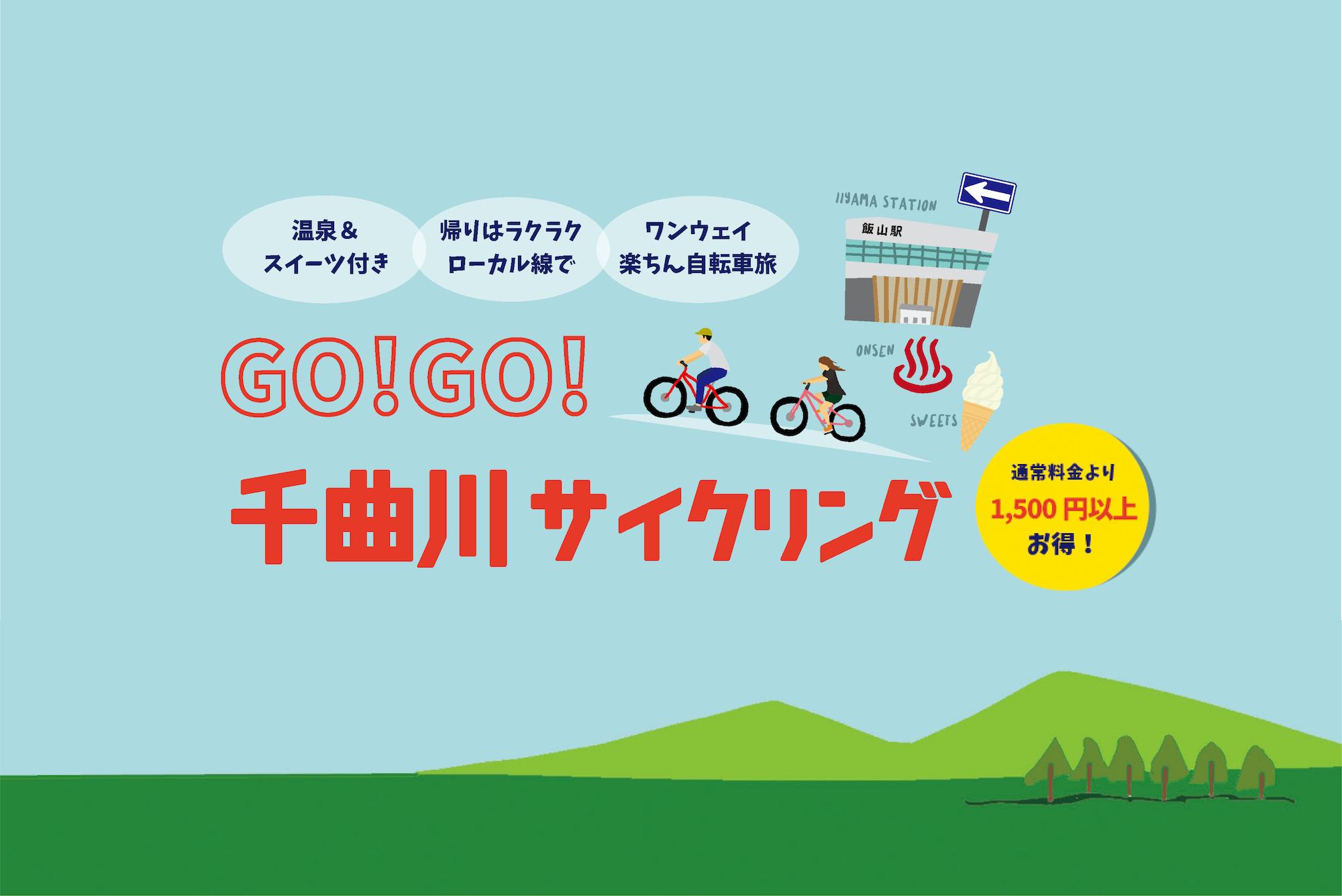 GOGO千曲川サイクリング